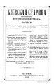 Киевская старина. Том 031. (Октябрь-Декабрь 1890).pdf