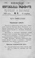 Киевские епархиальные ведомости. 1903. №08. Часть офиц.pdf