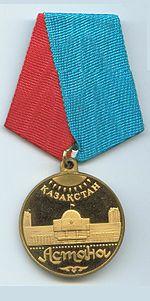 Медаль Астана1.jpg