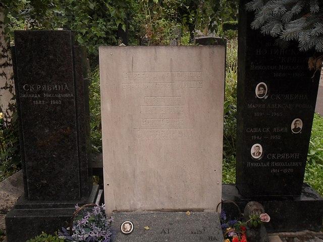 Могила брата Молотова Михаила и его родных на Новодевичьем кладбище.