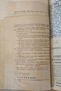 Нацистская листовка приказ 0078 дробь 42 оборотная сторона ЦГАОО Украины ф1 оп70 д997 л91об.jpg