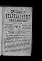 Орловские епархиальные ведомости. 1895. № 01-52.pdf