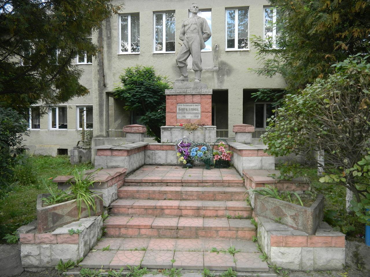 Памятник А. Борканюку