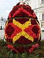 Пасхальное яйцо на территории Лавры из цветов.JPG