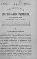 Полтавские епархиальные ведомости 1902 № 31 Отдел официальный. (1 ноября 1902 г.).pdf