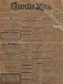 Сибирская жизнь. 1901. №135.pdf