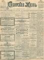 Сибирская жизнь. 1903. №122.pdf