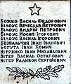 Слобідка Талалаївський район меморіал 11.jpg