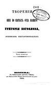 Творения Григория Богослова. Часть 4. (1844).pdf