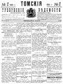 Томские губернские ведомости, 1901 № 17 (1901-05-03).pdf