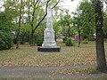 Фронтальный вид обелиска на месте гибели подпольщиков.JPG