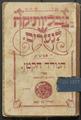 ספר הלב בעברית 1899.png