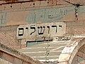 שלט ירושלים בתחנת הרכבת הישנה-1 (5827579611).jpg