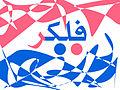 شعار فليكر بالعربية.jpg
