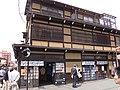 しおせんべい (岐阜県高山市) - panoramio.jpg