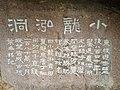 小龍泓洞 摩崖 - panoramio.jpg