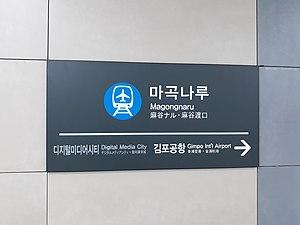 공항철도 마곡나루.jpg