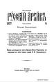 034 tom Russkiy arhiv 1877 vip 9-12.pdf