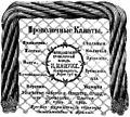 1908-tros-russia-ad1.jpg
