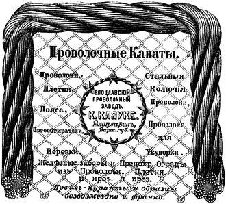Проволочный канат, реклама 1908г.