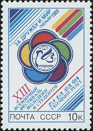 13th World Festival of Youth and Students - Soviet stamp promoting the 13th World Festival of Youth and Students