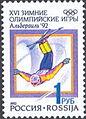 1992. Марка России 0002 hi.jpg