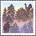 1999. Марка России 0478 hi.jpg