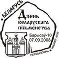 20-2008-09-27-shtempel of Mikola Ryzhy.jpg