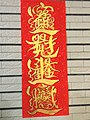 2014-02-04 18.15.16 HDR 春聯字中字 日日有財.jpg