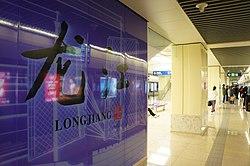 201704 Longjiang Station.jpg