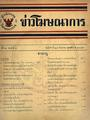 2482-278 (Ministry of Finance v. Prajadhipok & Rambai Barni).pdf