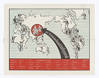 """United Nations General Assembly Resolution 498 - Poster of 1951 (produced by the American government) allusive to the resolution. The text is in thai. The text in the arrow translates """"44 nations condemn red China"""". The names of the countries that approved the resolution appeared."""