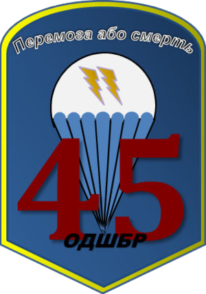 45th Air Assault Brigade (Ukraine) - Second Formation (current) Sleeve Patch
