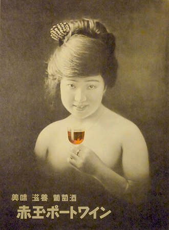 "Suntory - Advertising poster of ""AKADAMA Port Wine"", the first nude advertising poster in Japan. Published in 1922 (Taisho 11). Directed by Toshiro Kataoka featuring Emiko Matsushima"