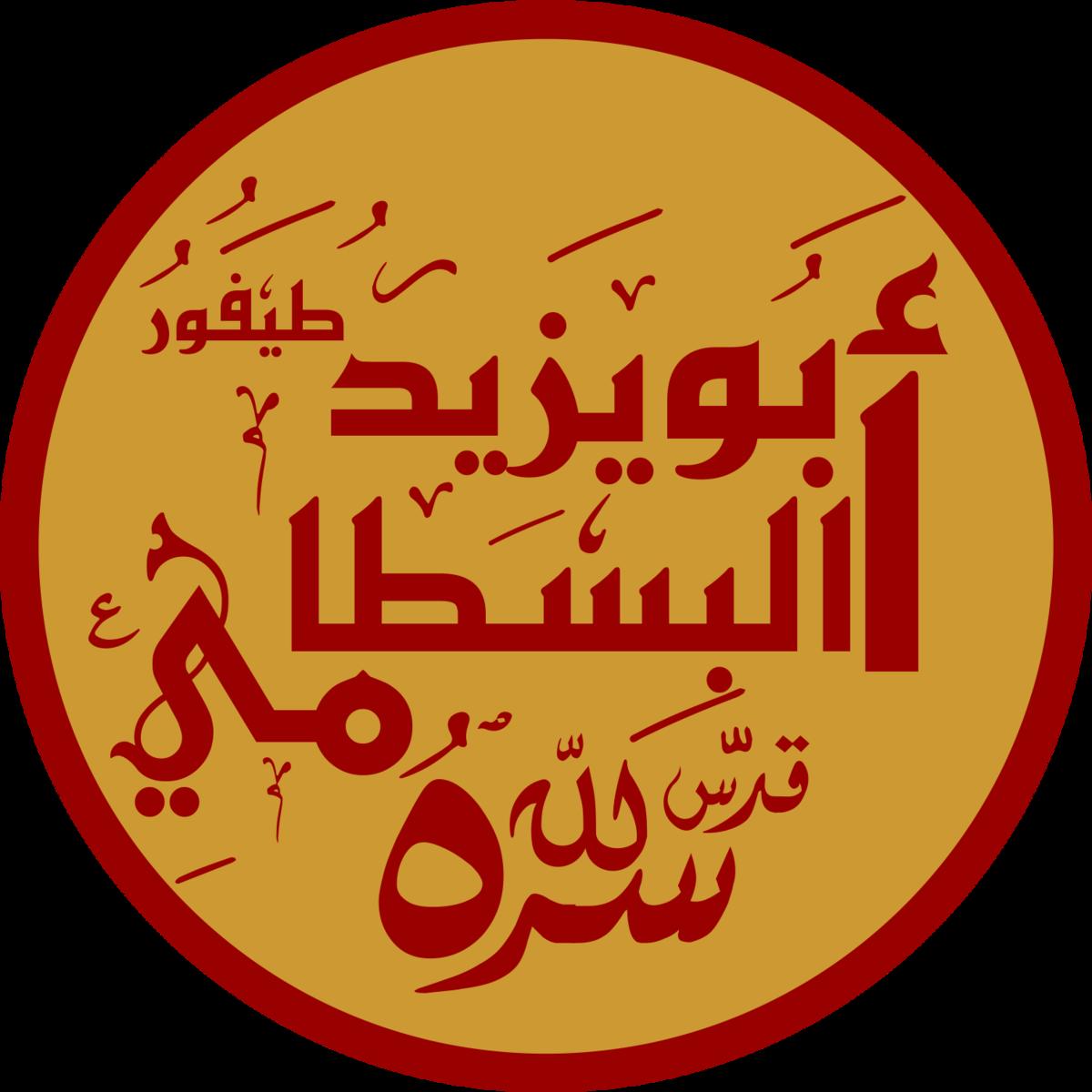 Abu Yazid Al-Busthami - Wikipedia bahasa Indonesia
