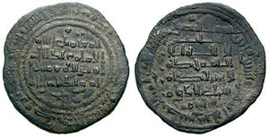 Al-Mu'tamid ibn Abbad - Coin of Al-Mutamid
