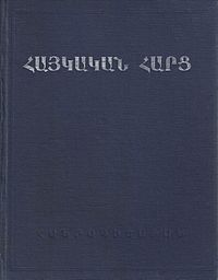 Armenian question enc cover.jpg
