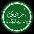 Arwa bint Abdul Muttalib.png