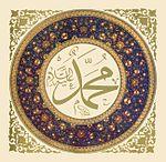 Calligraphie arabe de محمد (Mouhammed) sur une assiette.