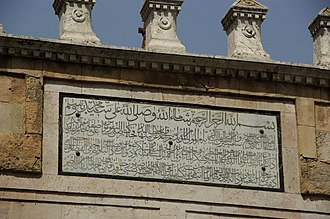 Bab el Bhar - Image: Bab El Bhar inscription