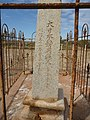 Back of Muramats grave at Cossack.jpg