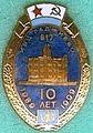 Badge Гаджиево.jpg