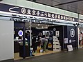 Baggage room in First Avenue Tokyo Station.jpg