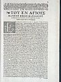 Basil 1551 edition.jpg