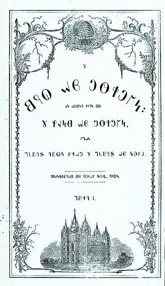 Deseret alphabet - Image: Book of mormon deseret