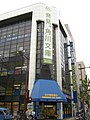 Books-Kinokuniya Matsuyama Store (Matuyama City).JPG