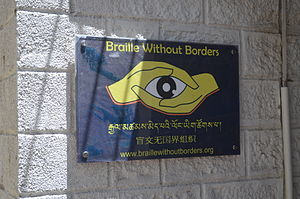 Braille Without Borders - Braille Without Borders Sign
