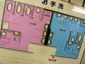 Accessible toilet - Image: Braille map public toilet Kyoto Japan