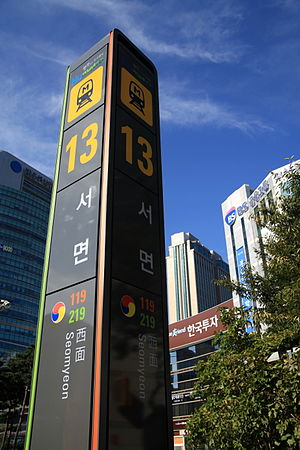 Busan Metro - Sign outside Seomyeon Station, the transfer station between Line 1 and Line 2