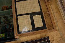 Carta di papiro prodotta artigianalmente a Siracusa